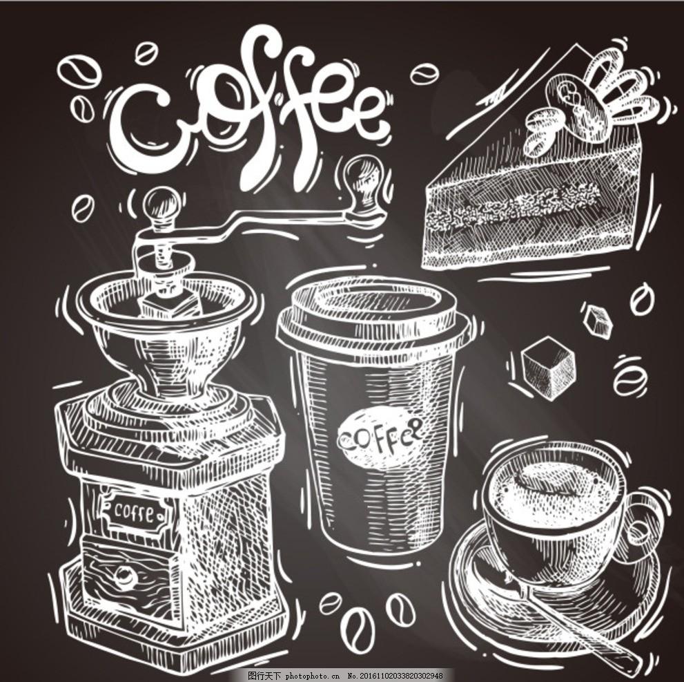 咖啡元素 咖啡 蛋糕 咖啡杯 手绘 粉笔画 设计 其他 图片素材 ai