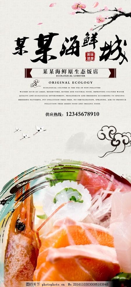 海鲜 海鲜海报 生猛海鲜 海鲜图片 海鲜大餐 贝类海鲜 海鲜种类