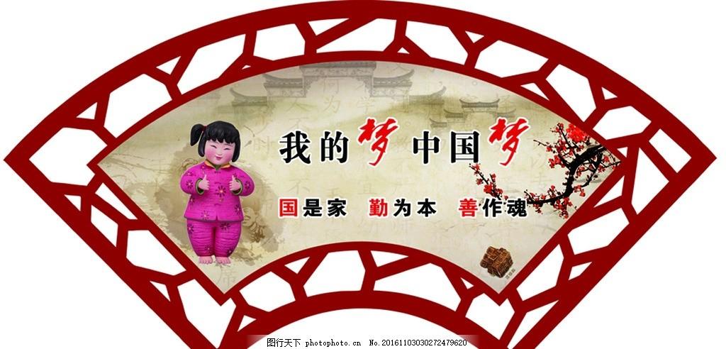 展板我的梦中国梦