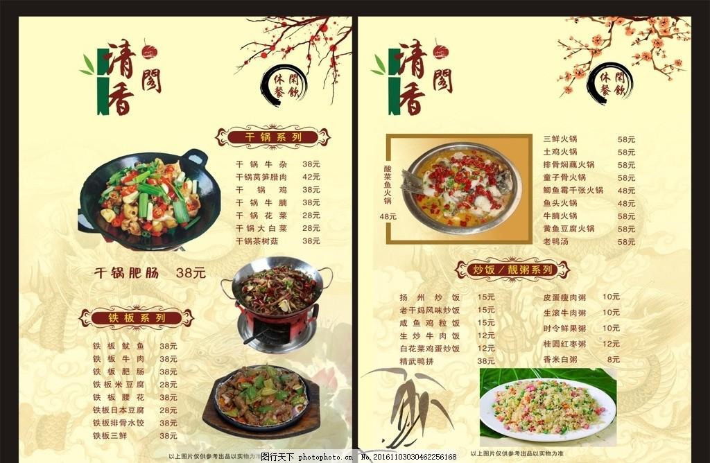 菜单 菜谱 水排 价目表 煲仔饭 凉菜 炒菜 香锅 汤 饭馆 餐厅 小吃店