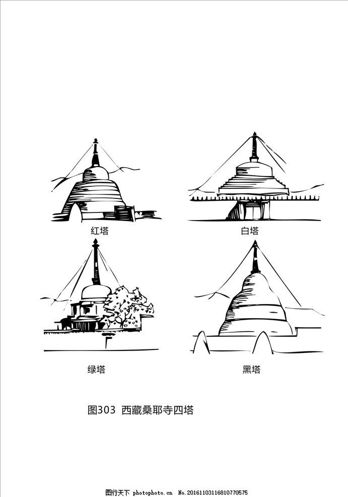 藏族手绘简单图案
