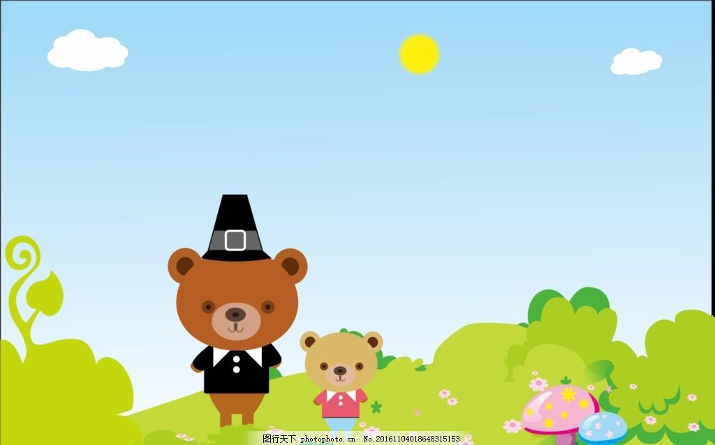 可爱小熊父子 小熊 可爱小熊 卡通动物 矢量 手绘动物 设计 动漫动画