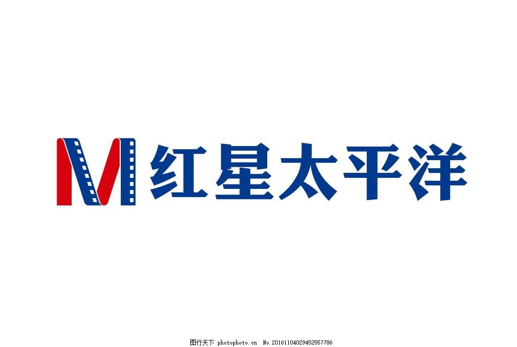 红星太平洋logo图片