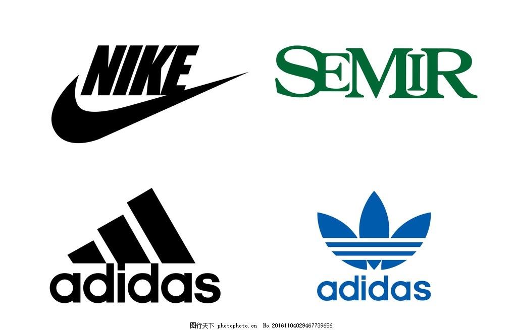 国际品牌logo 森马 阿迪达斯 球鞋品牌 休闲品牌 服装品牌图片