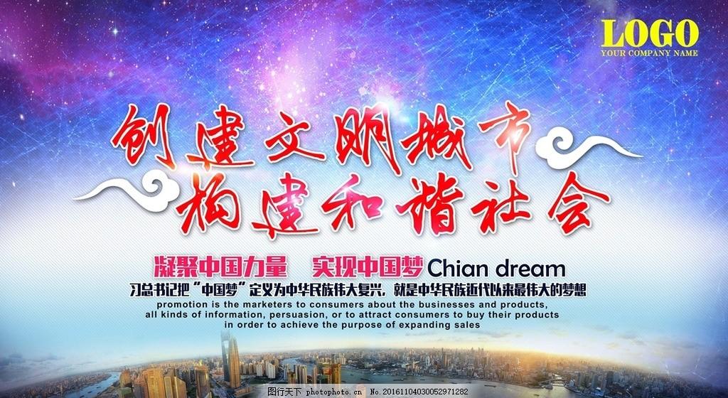 中国梦 共筑中国梦 梦娃 和谐中国梦 中国梦海报 青春中国梦 大气中国
