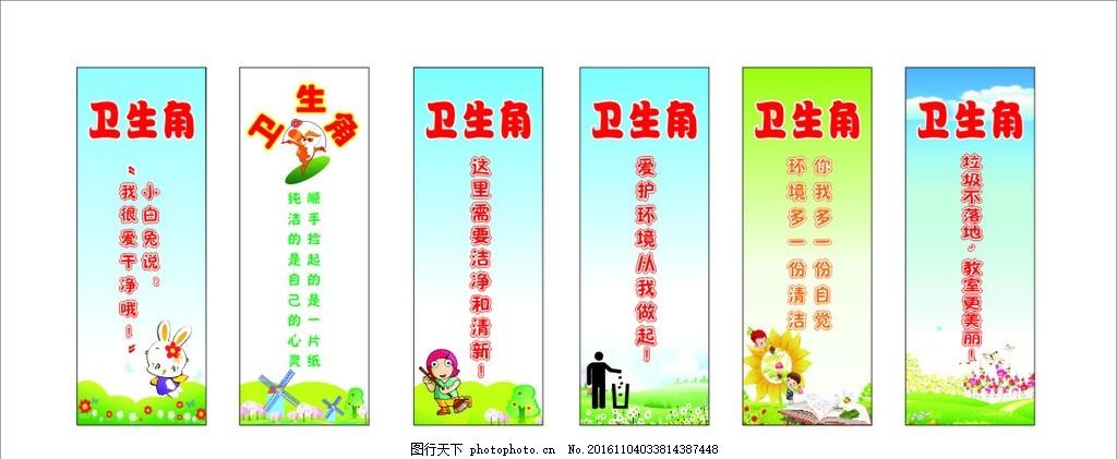 卫生角 幼儿园卫生角 小学卫生角 学校卫生角 中学卫生角 设计 其他