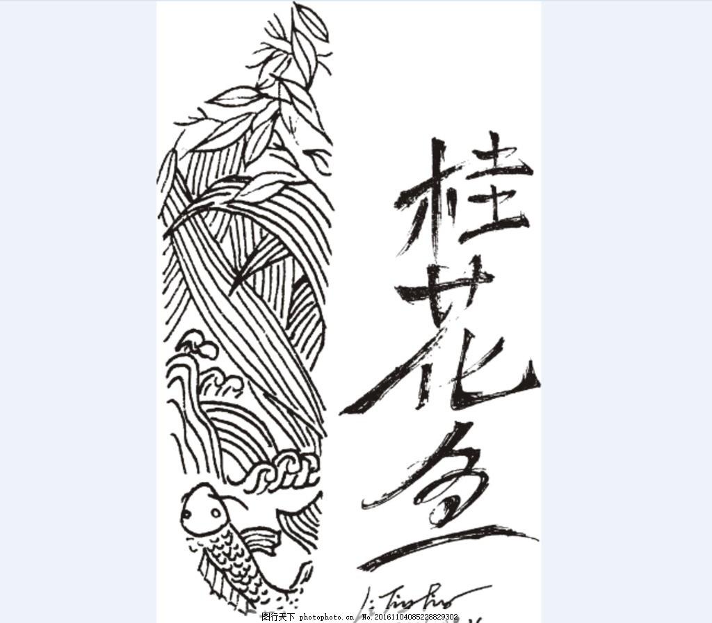 桂花鱼 鱼 稻花鱼 稻 米 桂花 米原创矢量图 原创手绘 设计 广告设计