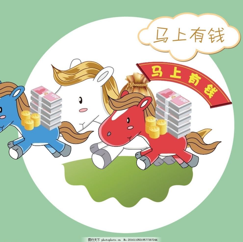 新年 过年 春节 马 卡通 钱 发财 可爱 节日素材 矢量 eps 宣传 设计