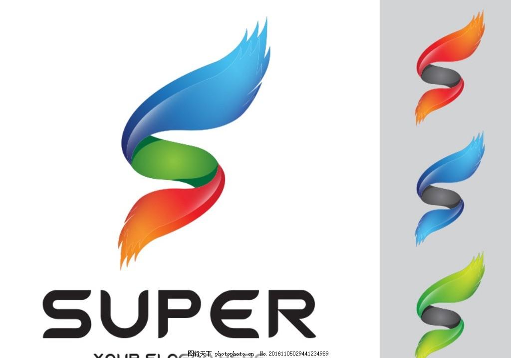 标志设计 logo设计 s字母设计 彩色 super vi 企业标志 vis cis ai