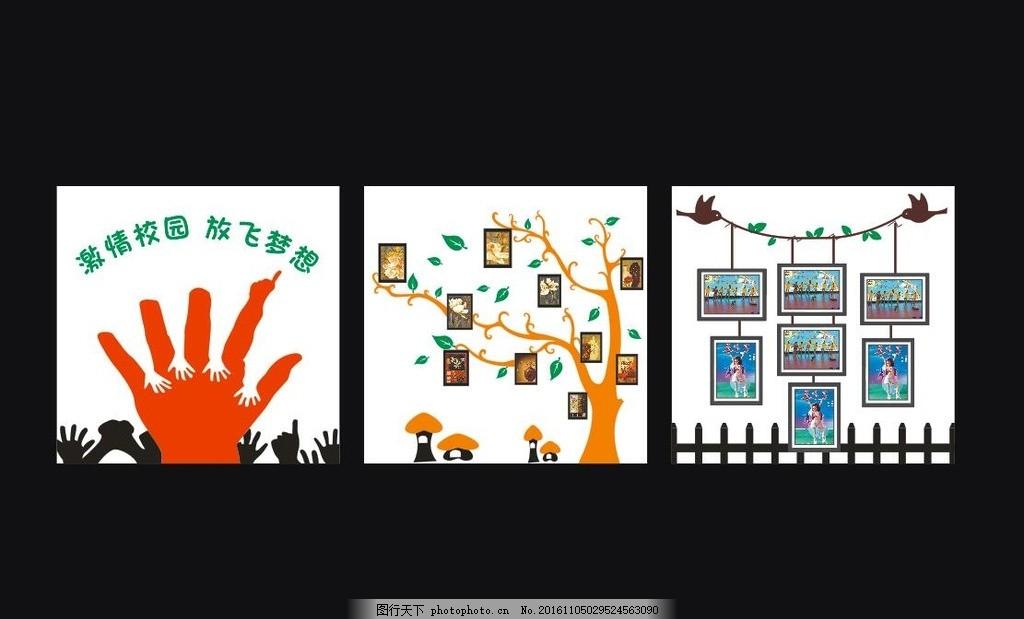照片墙 学校 校园 布置 文化墙 相片 手掌 树枝 走廊图片 树藤