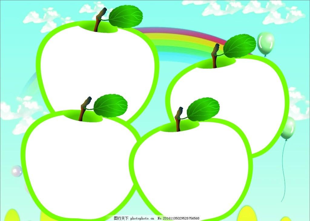 照片框 苹果相框 苹果 相框 蓝色背景 卡通背景 幼儿园素材 宣传海报