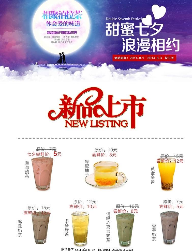 七夕海报 饮料广告 求婚 浪漫 星空