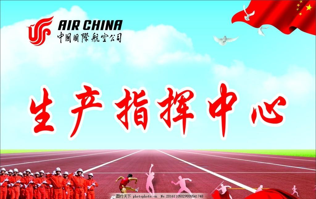 运动会 消防 消防运动会 运动会手举牌 国航 国际航空公司 标志图片
