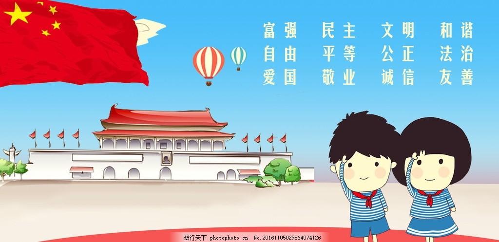 和谐 十八大 社会主义 核心价值观 卡通 天安门 敬礼 升旗 小学生图片