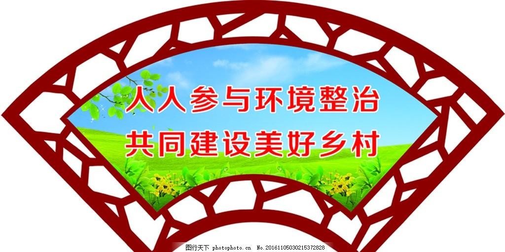 扇形展板美丽乡村 展板 扇形 美丽乡村 标语 镂空 树叶 蓝天 绿草