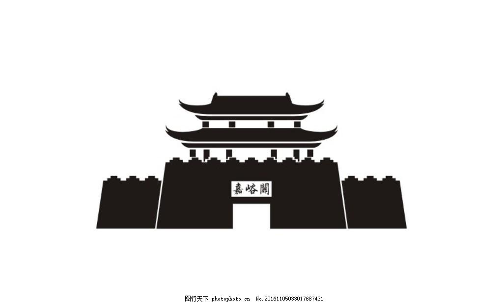 嘉峪关 城门 城楼 古代