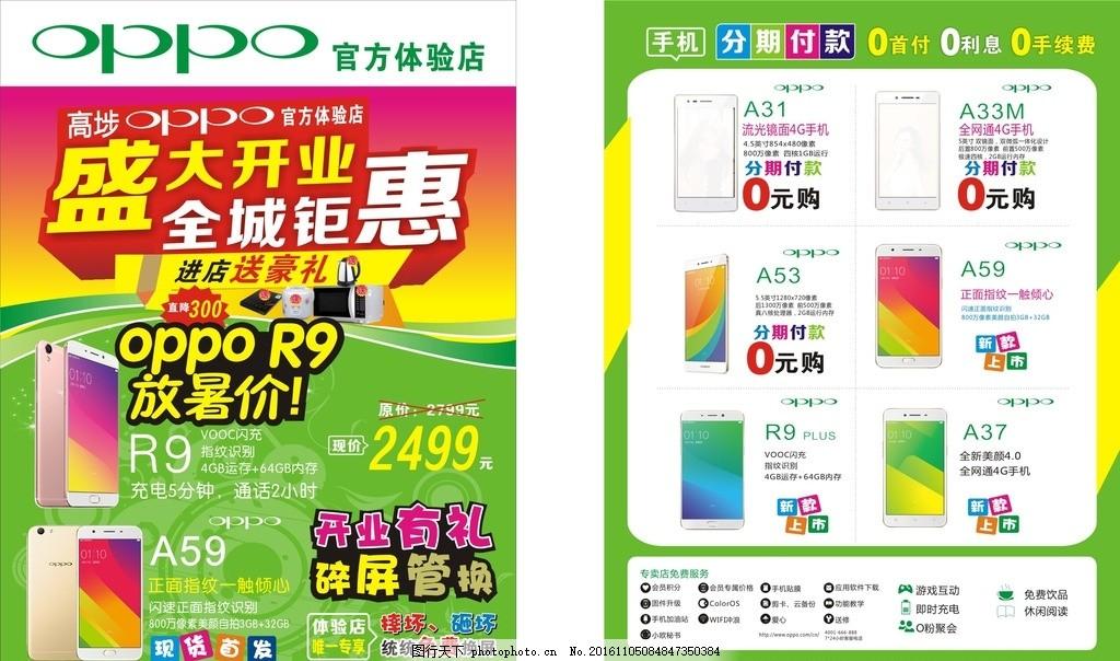 oppo手机 新款上市 开一有礼 矢量图片 手机服务图标 cdr 矢量 海报