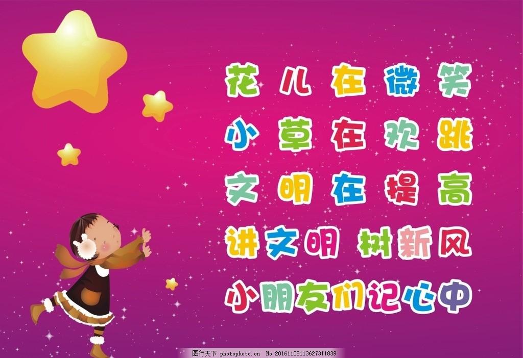 儿歌展板 花儿 讲文明 有礼貌 小学 幼儿园 动漫 幼稚园 主题活动