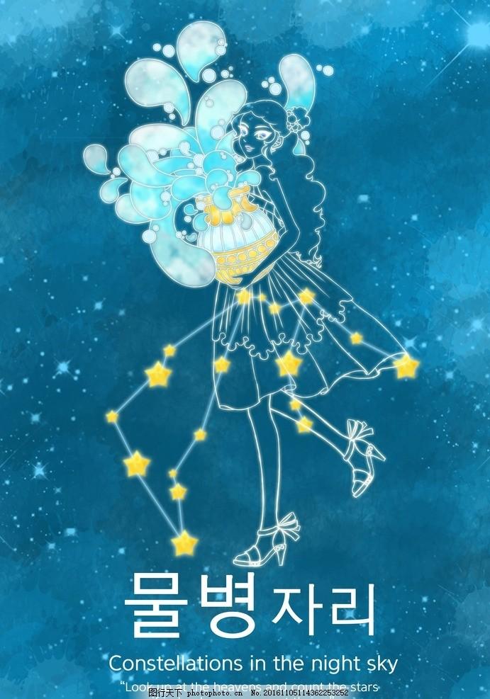 手绘漫画 星座素材下载 星座模板下载 摩羯座 狮子座 水瓶座 十二星座
