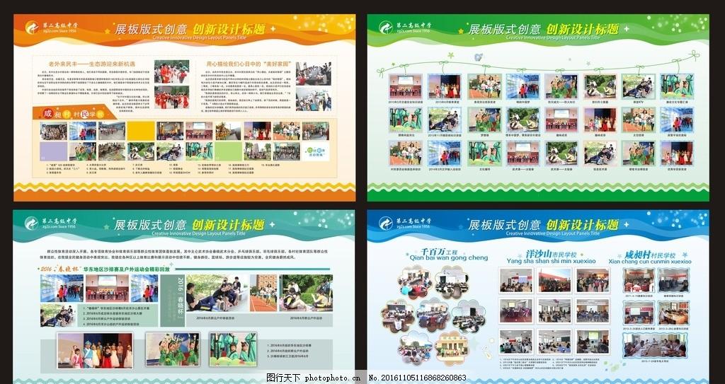 宣传栏 文化墙 文化宣传 文化展示 企业 学校公开栏 学校公示栏 学校