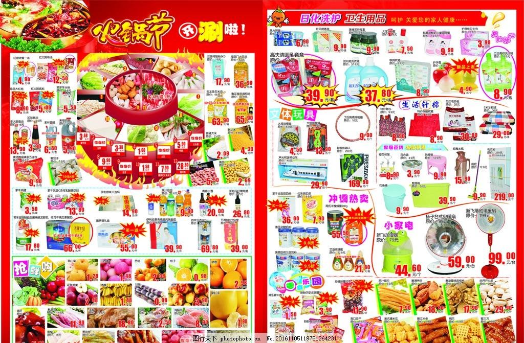超市海报 火锅节 光棍节 超市活动 广告设计图片