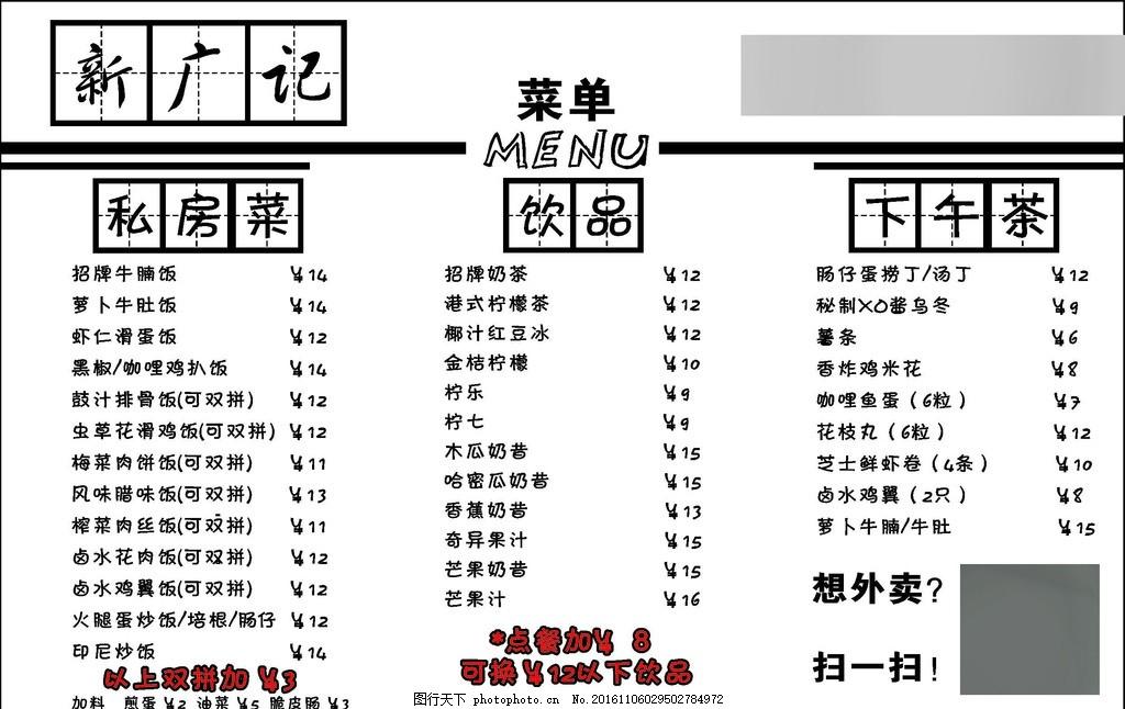 新广记 复古 传单 菜单 手抄报 时尚 设计 广告设计 广告设计 cdr