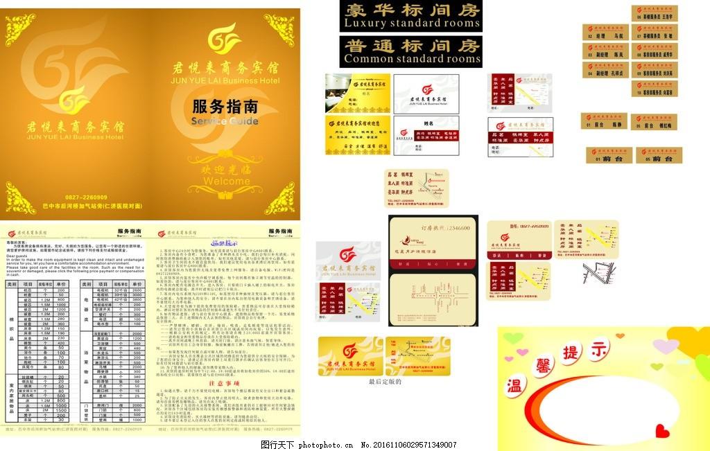 服务指南 欧式花纹 欧式角花 温馨提示 注意事项 名片 设计 广告设计