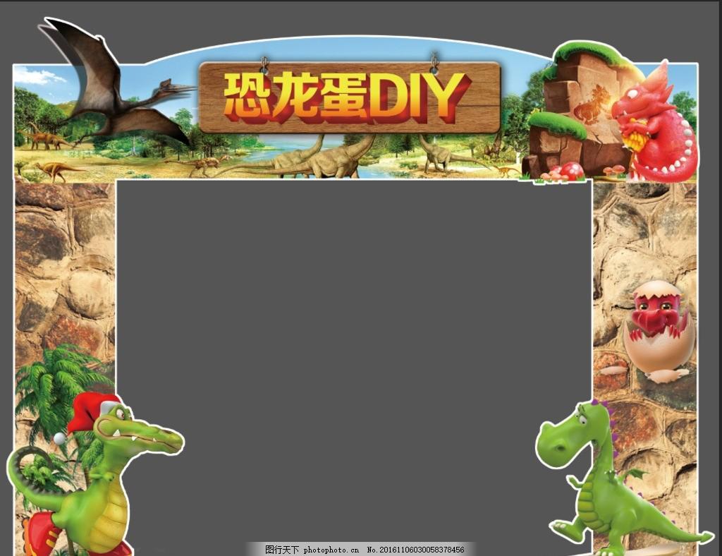 动物展板 动物园广告 动物协会 爱护动物 动物世界 野生动物 生态平衡