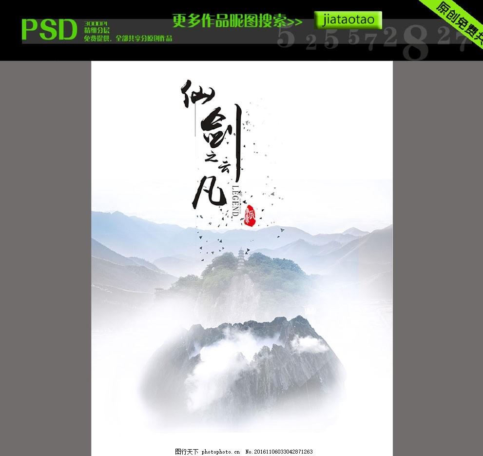中国风海报 水墨海报 古风排版 中国风排版 版式设计 水墨风 小说封面