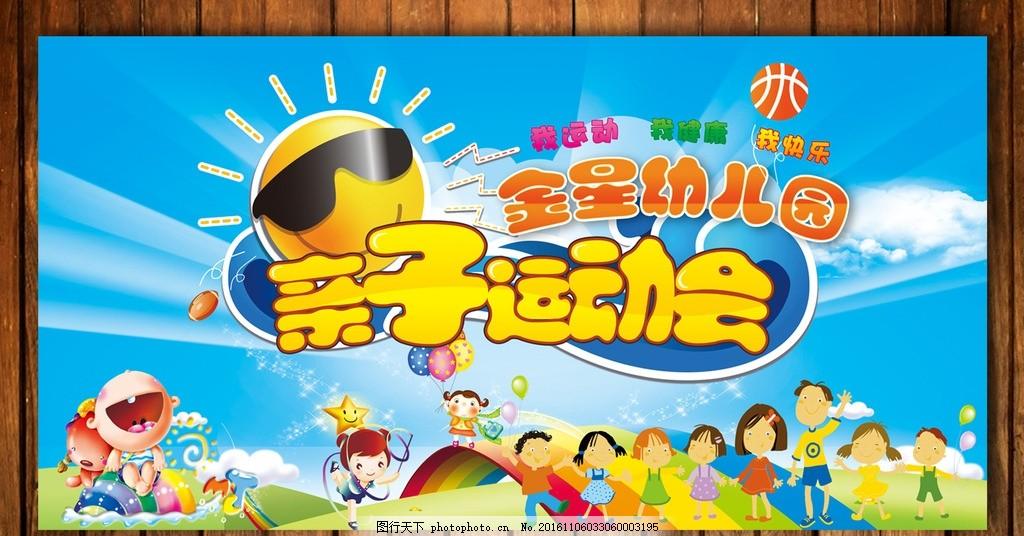 幼儿园亲子运动会海报