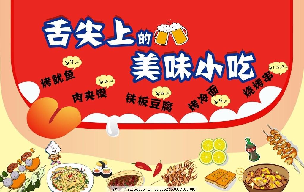 烤面筋 凉皮 肉夹馍 舌尖 美味小吃 烧烤串 烤鱿鱼 卡通小吃 手绘