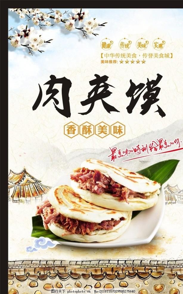 肉夹馍灯片海报 特色小吃 陕西