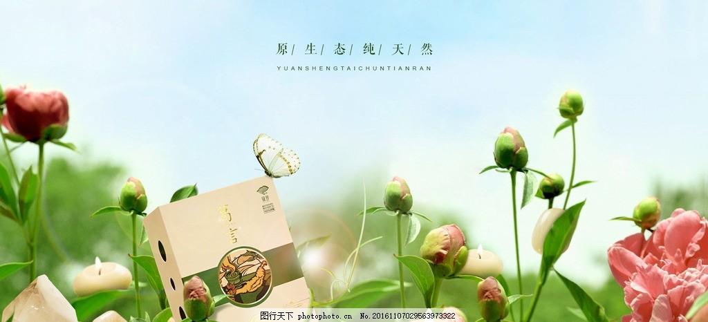 葛根茶宣传海报 分层素材 葛根茶海报 绿色健康食品 环保土特产