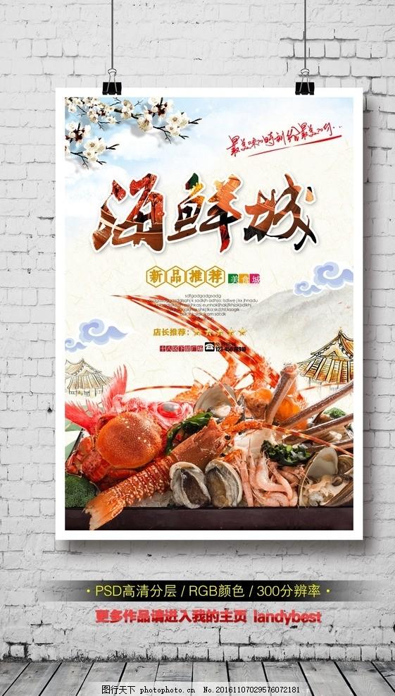 海鲜城 海鲜海报 生猛海鲜 海鲜图片 海鲜大餐 贝类海鲜 海鲜种类