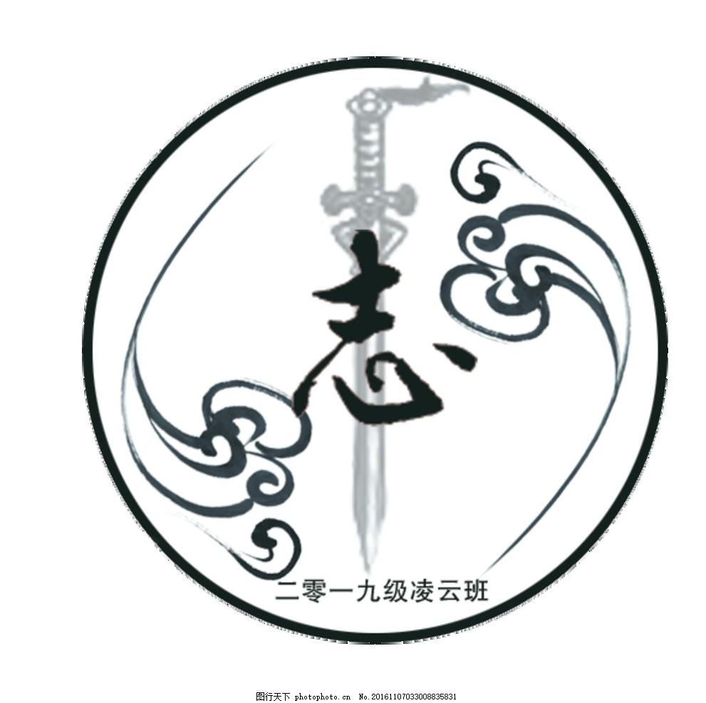 手绘炫酷的班徽黑白