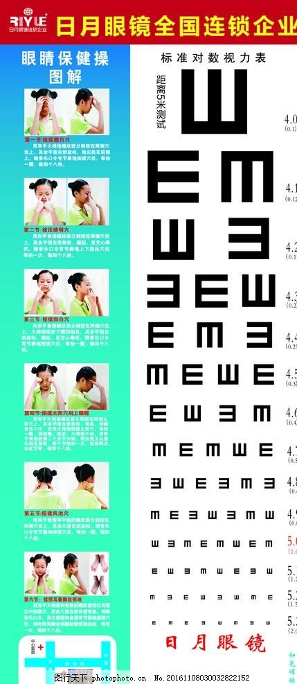 视力表 视力测试 眼镜 眼睛 眼睛测试