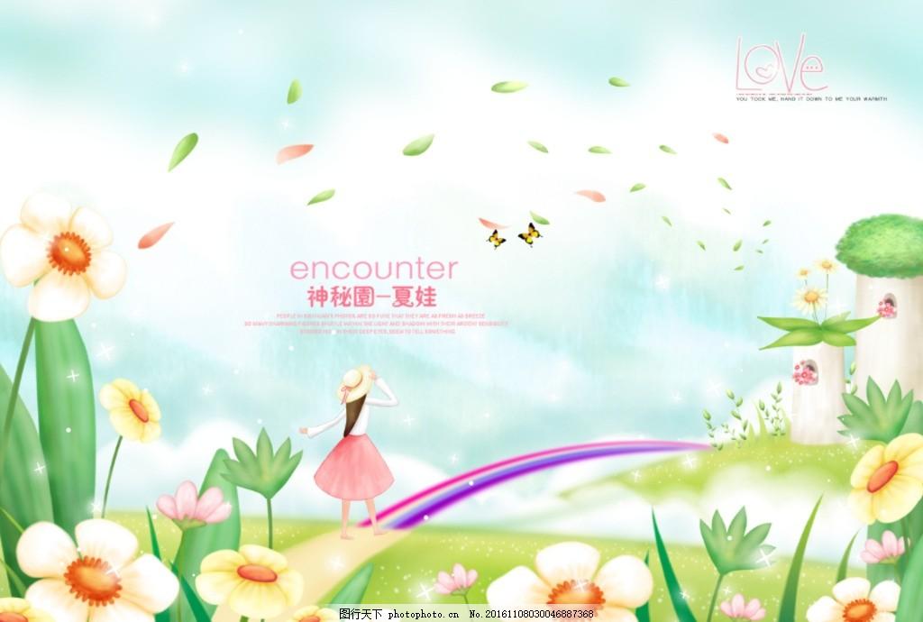 卡通插画 插画背景 风景 背景 花朵 小花 花丛 女孩 花环 梦幻 高清