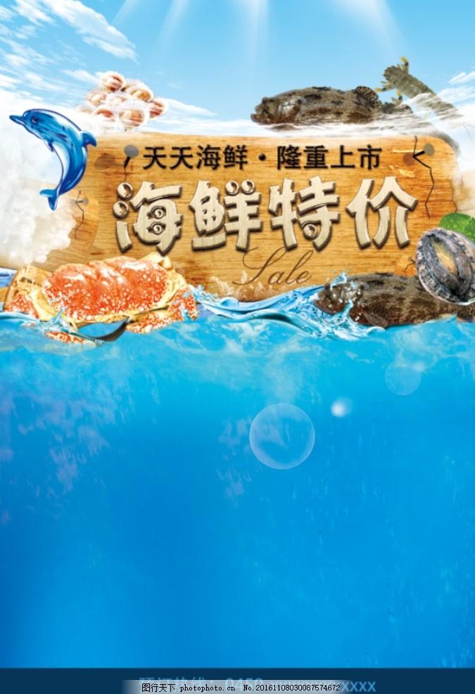 海鲜特价 海鲜海报 海鲜广告 海鲜宣传单 生猛海鲜 海鲜店 海鲜城