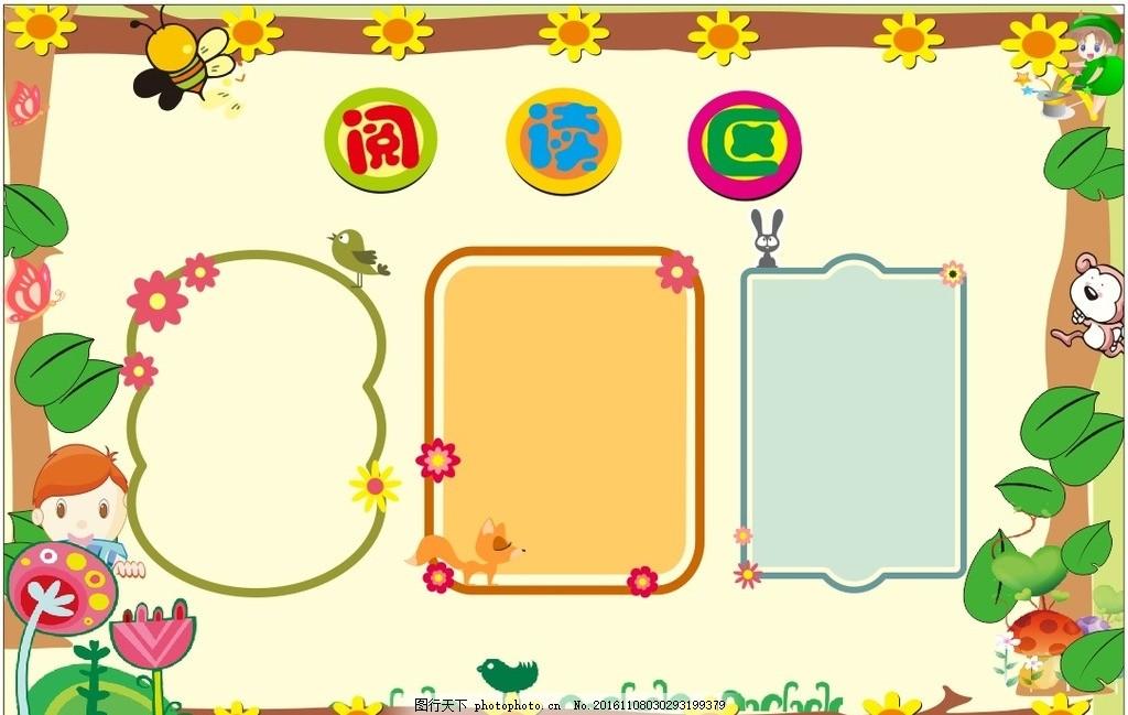 幼儿园宣传栏 阅读展板 文明礼仪 班级栏 班务栏 异形框 设计 广告