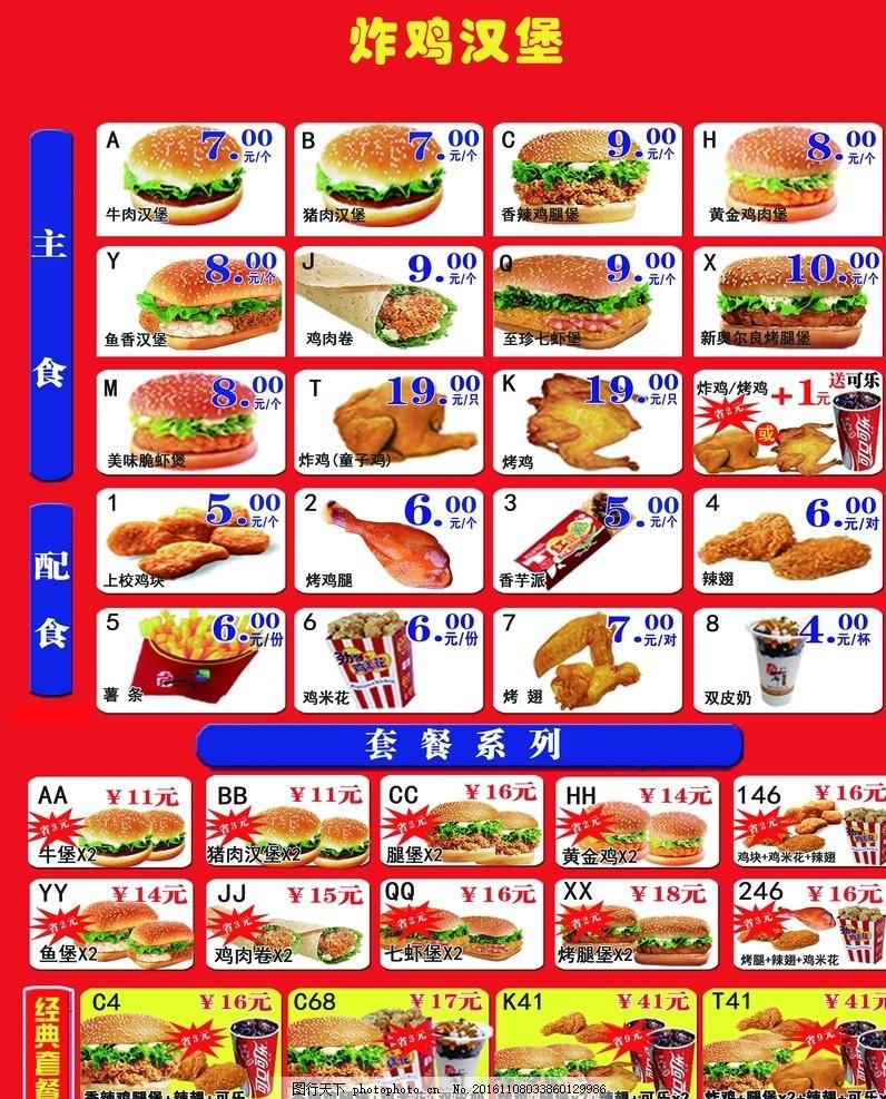 炸鸡汉堡 炸鸡菜单 薯条 可乐 鸡翅 图片素材