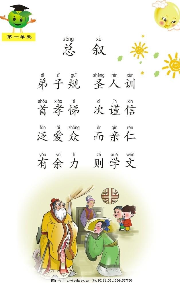 国学幼儿人物简笔画