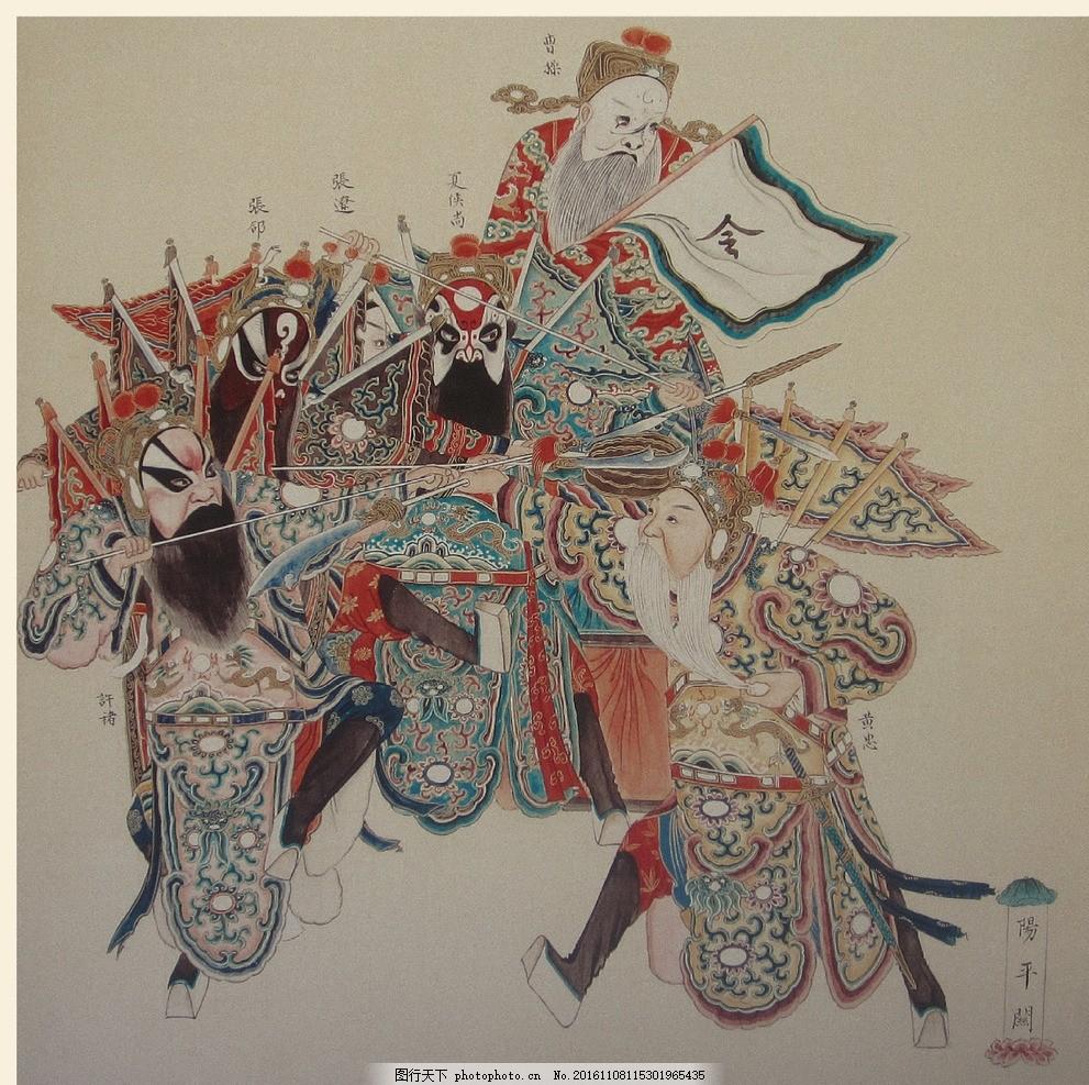京剧国画 手绘 传统 阳平关 文化艺术 绘画书法