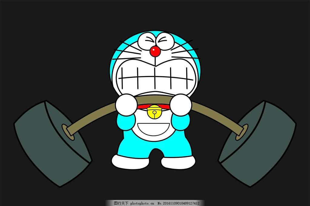 哆啦a梦 卡通 卡通人物 举重 可爱人物 卡通人物 设计 动漫动画 风景