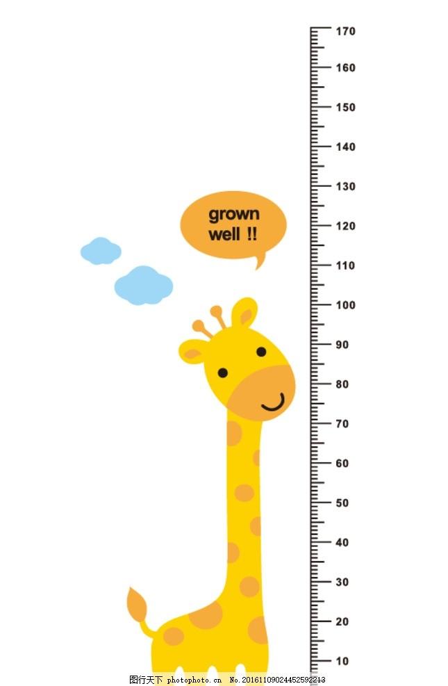 长颈鹿 身高尺 动物 矢量图 量身高 免转移膜不干胶刻图