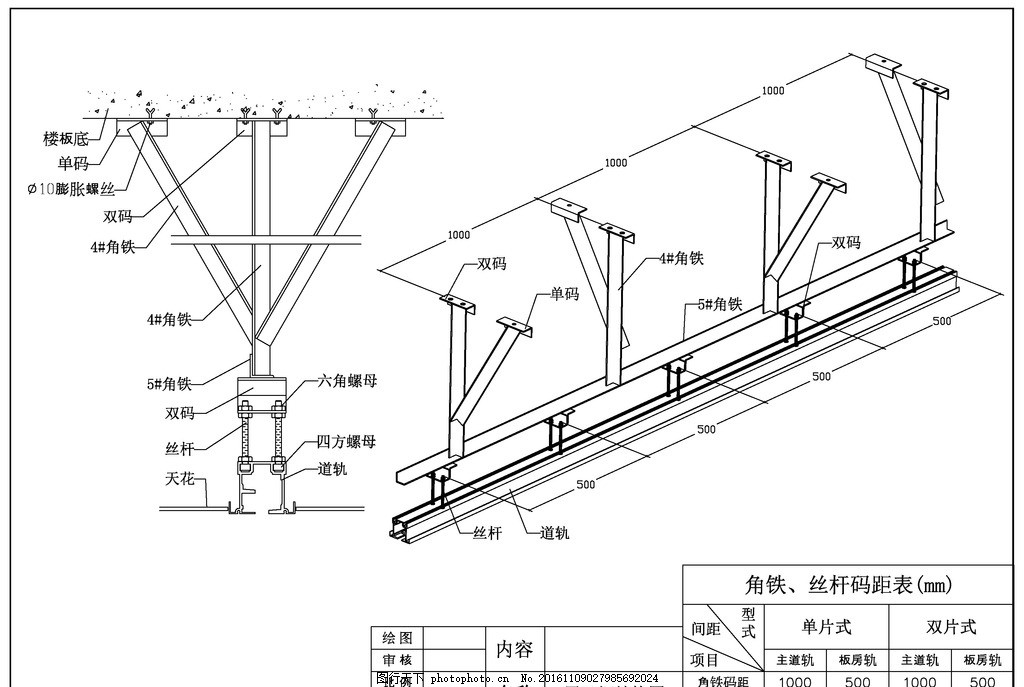 屏风结构 屏风 结构 cad 屏风导轨 详图 施工图类 设计 环境设计 室内