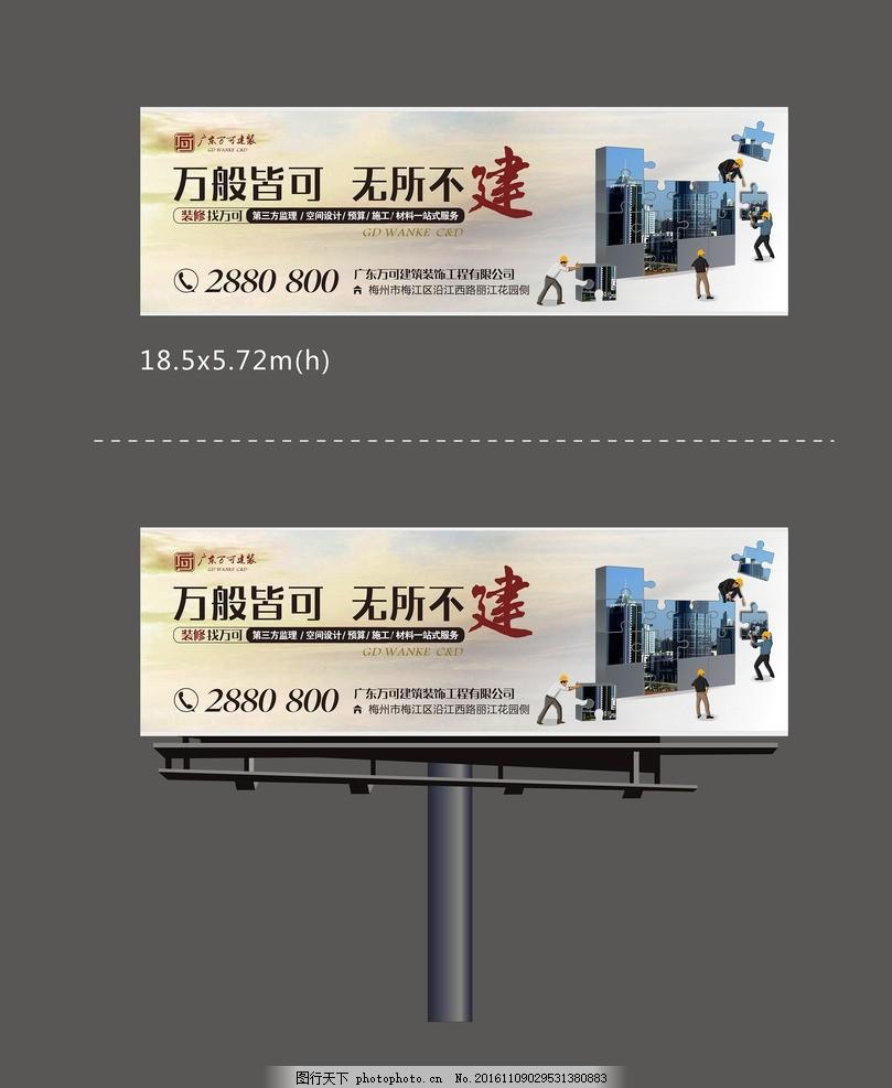 建筑创意广告t牌 户外广告 高炮广告 装修公司 海报 装修工人