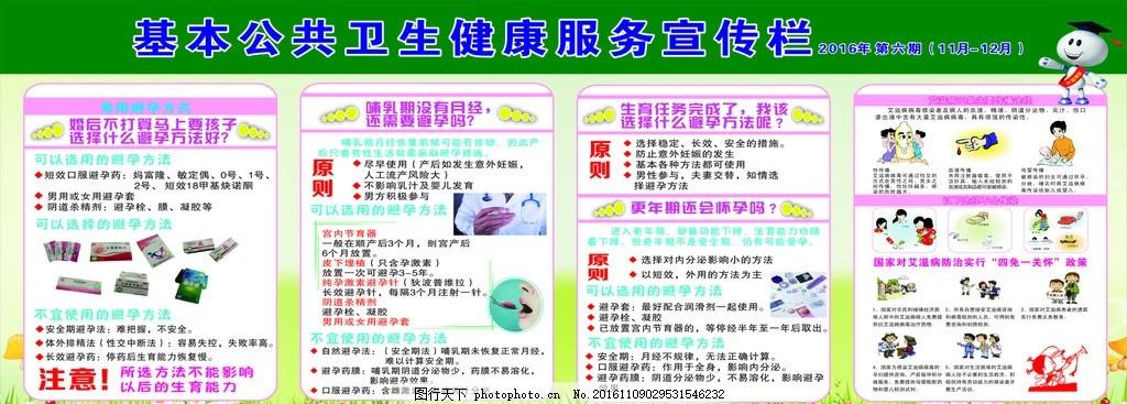 基本公共卫生宣传栏,避孕方法 避孕不宜方法 艾