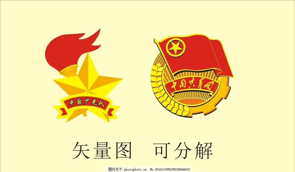 中国共青团 团徽 公共标识标志 标识标志图标 少先队 先锋队 誓词