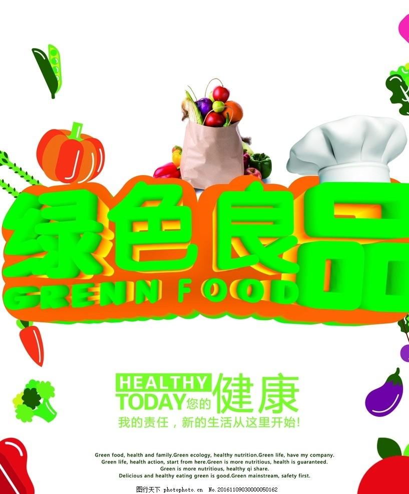 绿色良品 海报设计 食品海报 绿色食品 良品 健康 蔬菜 传单设计 食品