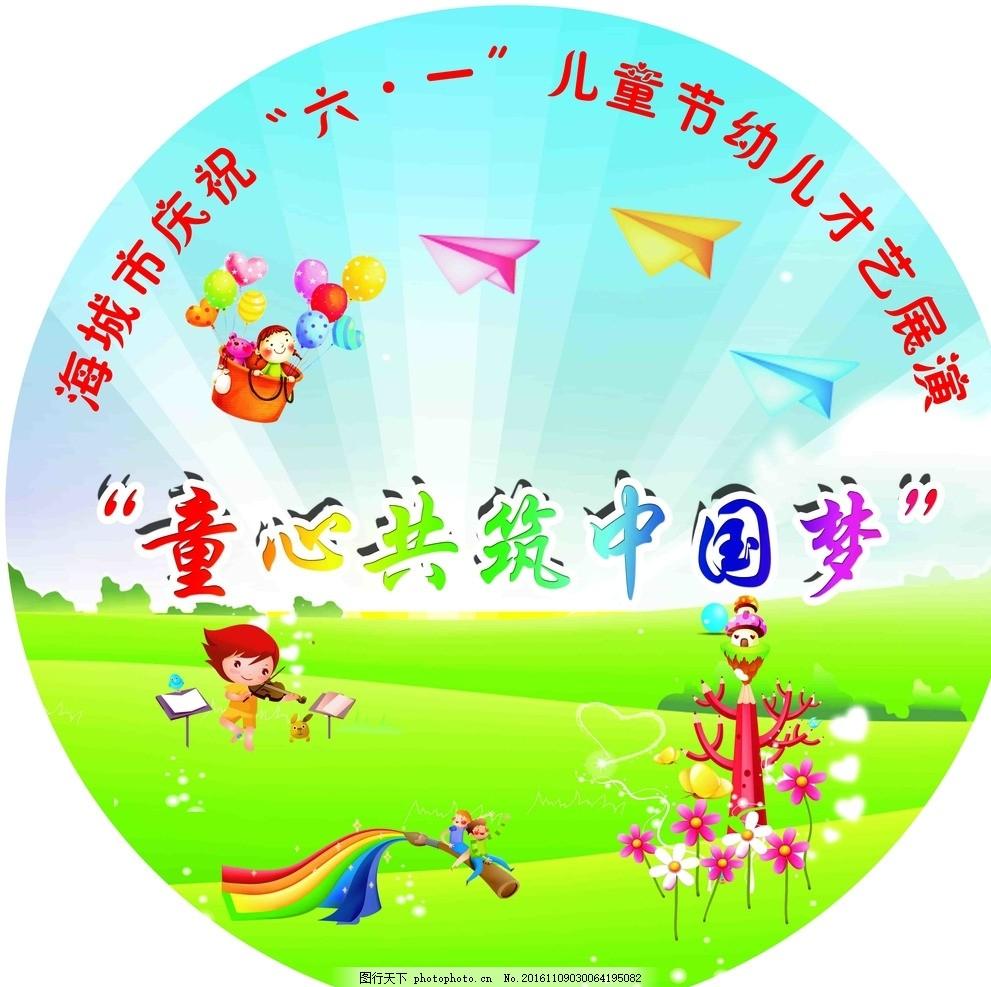 同心共筑中国梦 背景布
